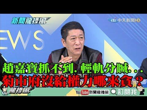 【精彩】趙嘉寶抓不到、輕軌系統性分贓... 林國慶:菊市府沒給權力哪來的貪?