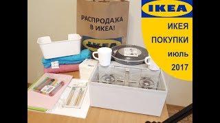 Покупки ИКЕЯ июль 2017 люстра ФУГА, ВЕШАЛКА И ГАЛОШНИЦА ТОДАЛЕН