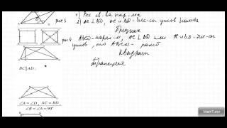 Геометрия 7-9 классы. 17. Прямоугольник. Ромб. Квадрат. Трапеция