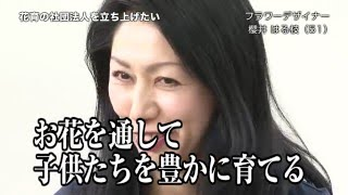 【元マネーの虎たち】えっ!10万円!! 花育の社団法人を立ち上げる。