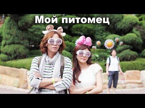 Мой питомец//La La La(Shahaf Moran Remix)