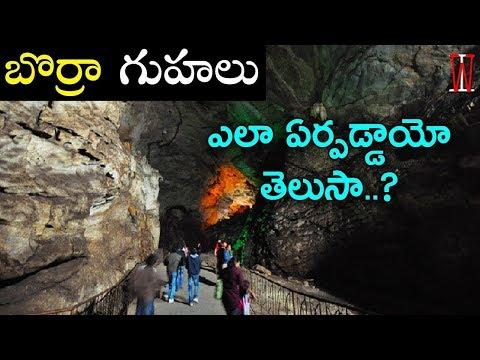 Borra Caves History in Telugu | Araku Valley Toursim | India Tourism | Visakhapatnam | Indian Waves