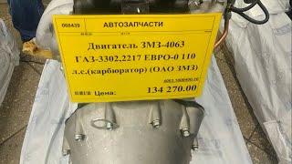 Двигатель ЗМЗ 406 Е 0 Карбюратор  вешний вид без слов.