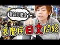 【基礎篇】要怎麼用日文問路?/ 道を聞くときに使える日本語フレーズ【情境日語會話】
