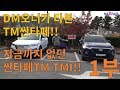 맥스페어 싼타페TM 2 0D 시승기 1부 MAXFAIR SANTAFE 2 0D REVIEW PART 1 mp3