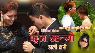 Latest Adhunik Song 2074/2018 Phula Jharyo HD By Smriti Shahi Cover Video