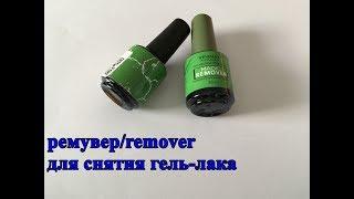 Ремувер для гель лака remover AlliExpress Чудо ремувер для гель лака