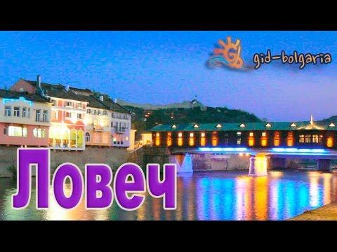 Отдых в Болгарии - город Ловеч / Lovech Bulgaria
