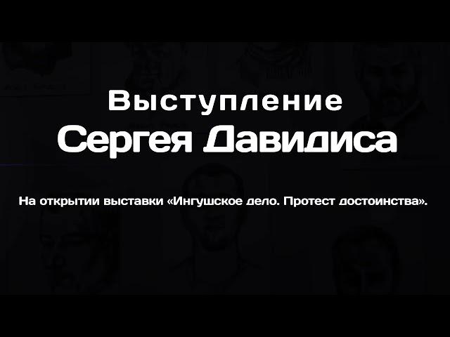 Сергей Давидис на открытии выставки «Ингушское дело. Протест достоинства»