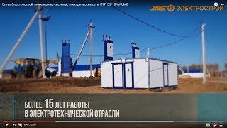 видео Кабельные линии для подстанций 6-10 кВ