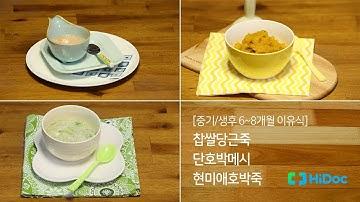 [중기/생후6~8개월 이유식] 찹쌀당근죽, 단호박메시, 현미애호박죽