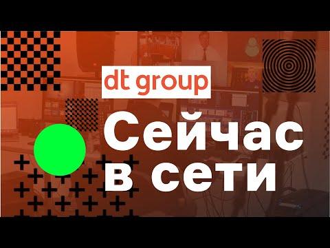Документальный фильм «dt Group. Сейчас в сети»