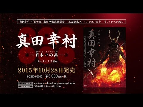 DVD「真田幸村 日本一の兵」プロモーション映像