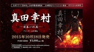 戦国最強の武将 真田幸村 その男の生きざまを描いた映像作品の決定盤! ...