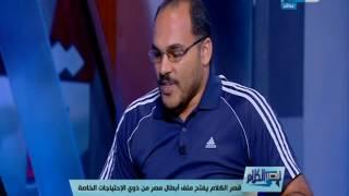 قصر الكلام يفتح ملف ابطال مصر من ذوي الاحتياجات الخاصة المستبعدين من المشاركة في  البارالمبياد