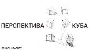 Перспектива куба. Как нарисовать куб в перспективе? Урок