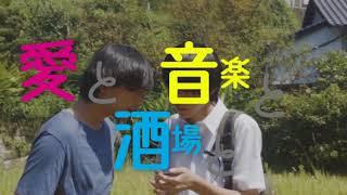 映画「愛と、酒場と、音楽と」 作品1 「言葉のいらない愛」 監督:井之...