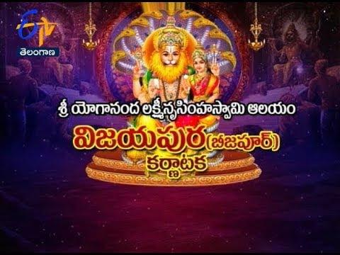 Sri Yogananda Lakshmi Narasimha Swamy Temple | Teerthayatra | 25th March 2018 | Full Episode