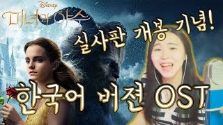 Video Beauty and the Beast 미녀와 야수 한국어 OST | COVER. 서량 SeoRyang download MP3, 3GP, MP4, WEBM, AVI, FLV Januari 2018
