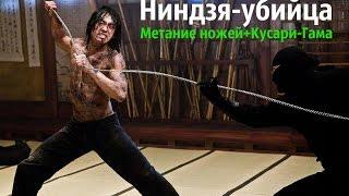 Ниндзя убийца Ninja Assassin, 2009 Метание ножей+Кусари-Гама