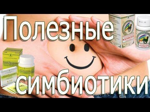 Симбиотики на страже здоровья | Mikroorganizmy