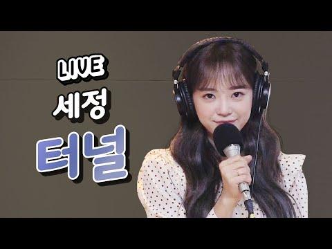 [LIVE] 세정(SEJEONG) - 터널 (Tunnel) / 정오의 희망곡 김신영입니다