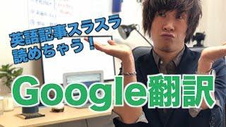 【知らないと損するGoogleの使い方】Google翻訳を使って英語の情報を読もう