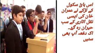 high school boy making peroday of imran khan    funny videos