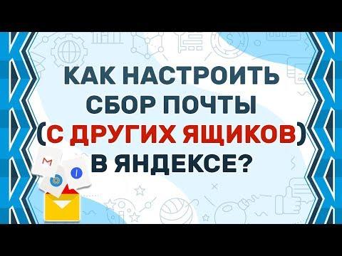 Настроить СБОР ПОЧТЫ в Яндексе в 2019 году?