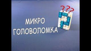 Как сделать САМУЮ МАЛЕНЬКУЮ ГОЛОВОЛОМКУ из LEGO #10