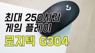 신제품 무선 게이밍 마우스, 로지텍 G304 사용해 보니 (Logitech G304 Gaming Mouse) [4K]