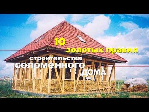 10 Золотых Правил строительства соломенного дома
