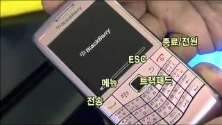 스마트폰 원년멤버 블랙베리에서 Pearl 3G를 출시합…