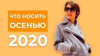 ✸Что носить осенью 2020? ✸ Как одеваться красиво в любом возрасте? ✸ Тренды осень зима 2020-2021