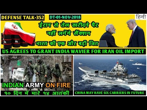Indian Defence News:US gives Wavier For IRAN Oil Import,J&K governor's Shocking Statement on Army