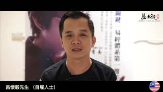 Yi Jing (易经) - 马来西亚学员 - 呂懷毅 (太太的生意和身体进步了,谢谢老师的指导!)