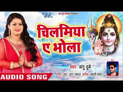 Anu Dubey (2018) सुपरहिट काँवर भजन - Chilamiya Ae Bhola - Superhit Bhojpuri Kanwar Geet 2018