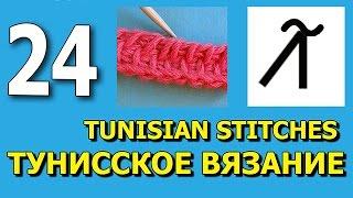 Тунисское вязание   24
