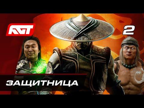 Прохождение Mortal Kombat 11: Aftermath — Часть 2: Защитница на всю жизнь (Шива)