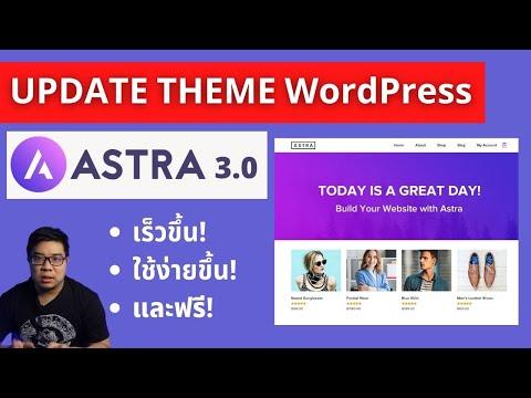 มาดูอัพเดท theme WordPress Astra 3.0 กัน ธีมฟรีที่ โหลดเร็ว แรง ใช้ง่าย และฟรี!