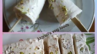 Malai ice cream & kulfi/ घरकी मलाई से बनाएं मलाई कुल्फी &आइसक्रीम/ઘરની વસ્તુઓ થી આઈસ્ક્રીમ ને ગુલફી