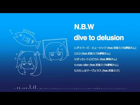 N.B.W[dive to delusion]クロスフェード