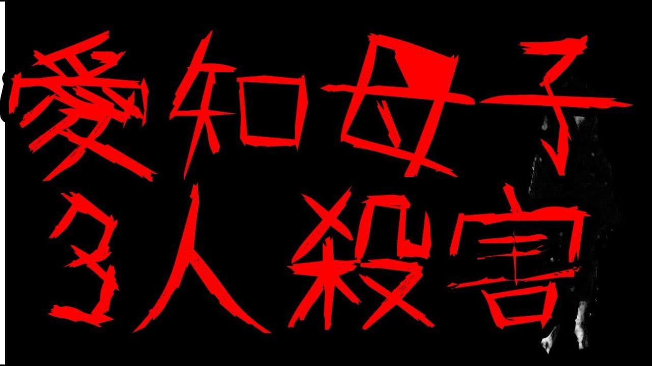 【閲覧注意】愛知県蟹江町母子3人殺傷事件【極悪非道未解決事件】