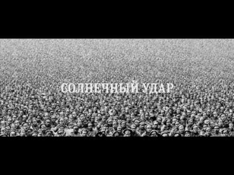 Никита Михалков - Не для Меня