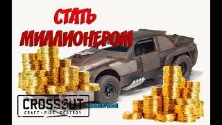 Как заработать много денег в Crossout