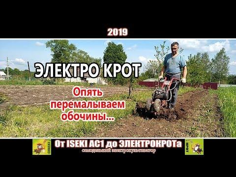видео: ЭлектроКрот // Фрезы ГЛ // Зачистка поднятой целины