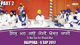 Part 2 - Es Man Kau Koi Khojoh Bhai - 6 September 2017 - Rajpura