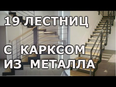 видео: 19 лестниц с металлическим каркасом.