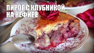 Пирог с клубникой на кефире — видео рецепт