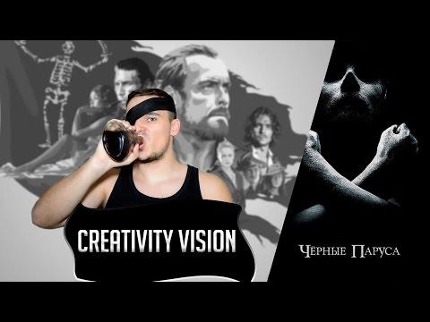 [Creativity Vision] - Обзор на 1 сезон Черные паруса